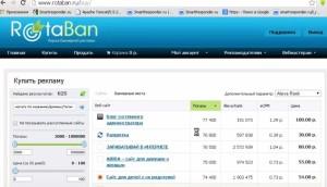 Ротабан - біржа для заробітку на баннерах
