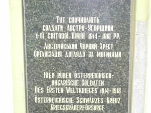 Меморіальна дошка воїнам між Татаровим і Яблуницею