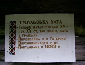 Табличка на гуцульській хаті музею у Крилосі