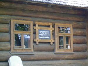 Музей Франка у Криворівні