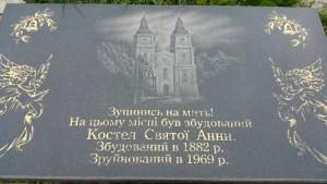 Меморіальна стела зруйнованому костелу в Тлумачі