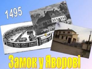 Замок Собеського у Яворові