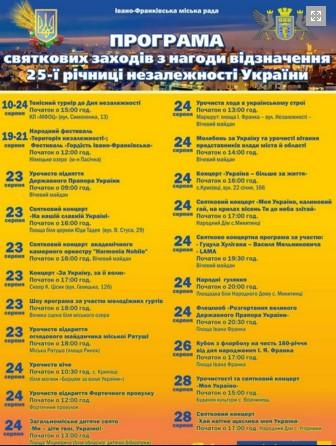 День незалежності,програма в місті Івано-Франківську 2016