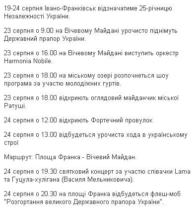Програма на 23 - 24 серпня в Івано-Франківську 2016