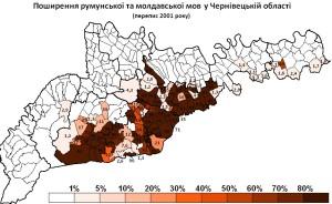 Романізоване населення Чернівецької області
