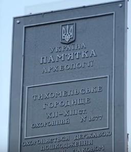 Охоронний знак городища у Тихомелі