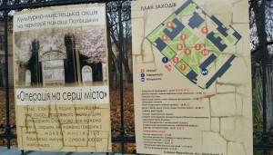 Програма культурного заходу на території палацу Потоцьких