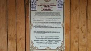 Табличка на павільйоні, який накрив археологічні розкопки
