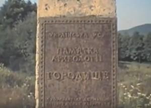 Пам'ятний знак на дакійському городищі у Малій Копані