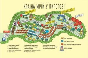 План фестивалю Країна Мрій