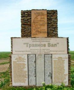 Памятный знак Траянового вала в Одесской области