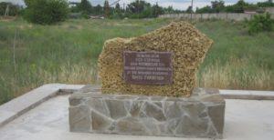 Пам'ятник на території Олешківської Січі