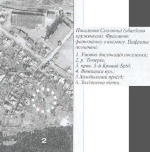 Поселення Смолянка у Житомирі