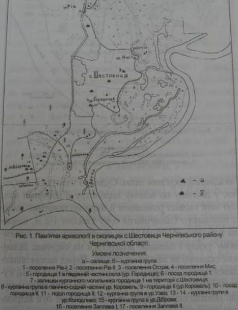 Археологічні пам'ятки в селі Шестовиця