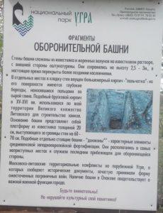 Описание башни на городище в селе Палатки