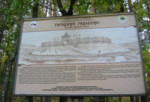 Памятный знак на городище в Радовище