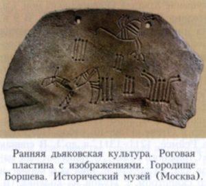 Дьяковская культура