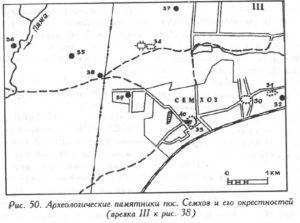 Археология поселка Семхоз