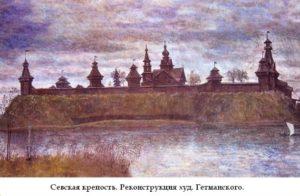 Севская крепость