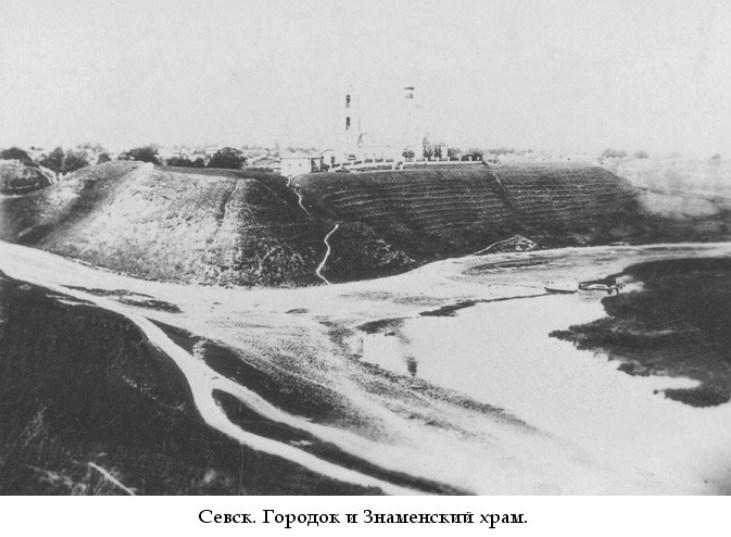 Севское городище