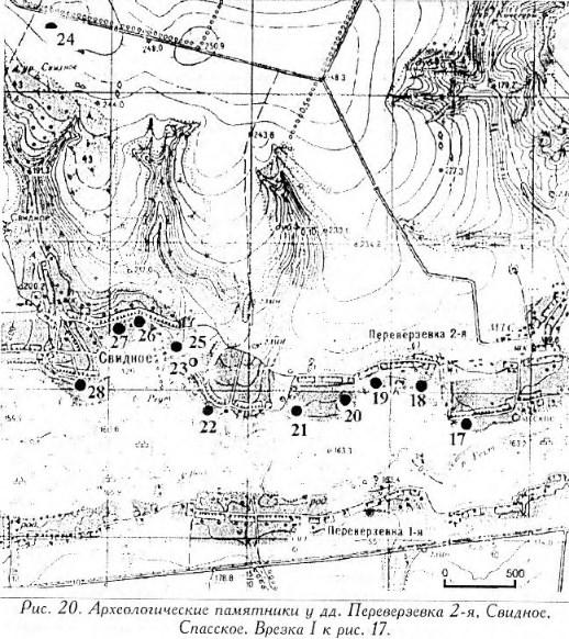 Археологические памятники возле деревень Переверзевка Вторая, Свидное, Спасское
