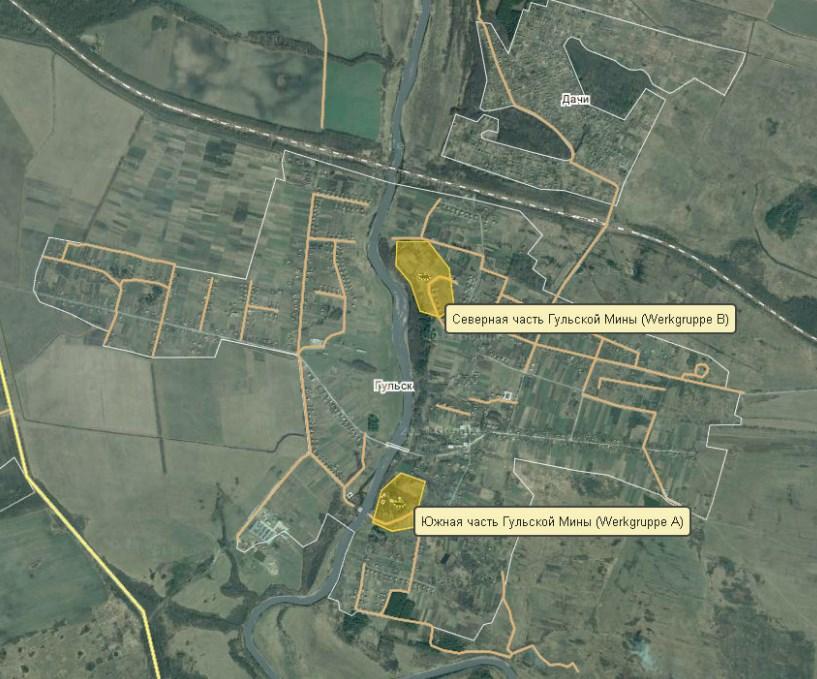 Гульська міна - укріплення, споруджені перед Другою світовою війною