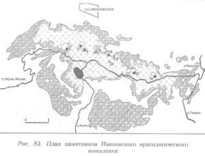 Ивановский археологический комплекс